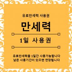 만세력 1일 사용권