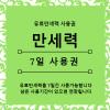 만세력 7일 사용권