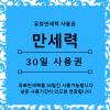 만세력 30일 사용권