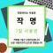 작명PRO 7일 사용권